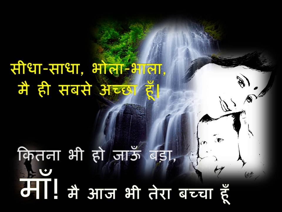 Quotes On Maa In Hindi Maa Me Aaj Bhi Tera Baccha Hu A Poem For