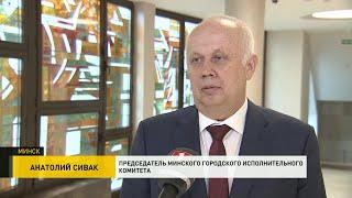 Фото Мэр столицы Анатолий Сивак обратился к жителям Минска