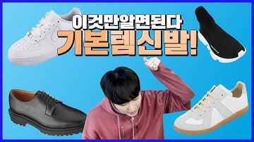 기본 신발 뭐가 필요한가요?