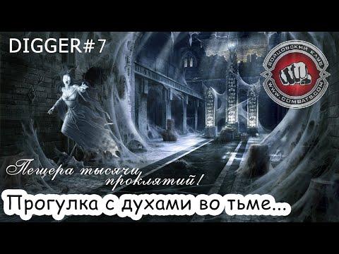 Digger#7 Пещера Тысячи Проклятий (ПТП) - 2 часть...! Бойцовский клуб (combats.com)
