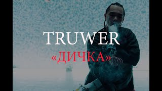 Truwer Дичка Текст трэка