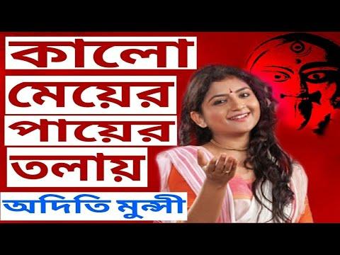 Kalo meyer payer tolai- Aditi Munshi
