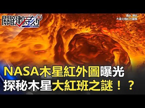 超震撼!NASA首次木星北極紅外圖像曝光 探秘木星大紅班之謎!? 關鍵時刻 20180412-3 黃創夏