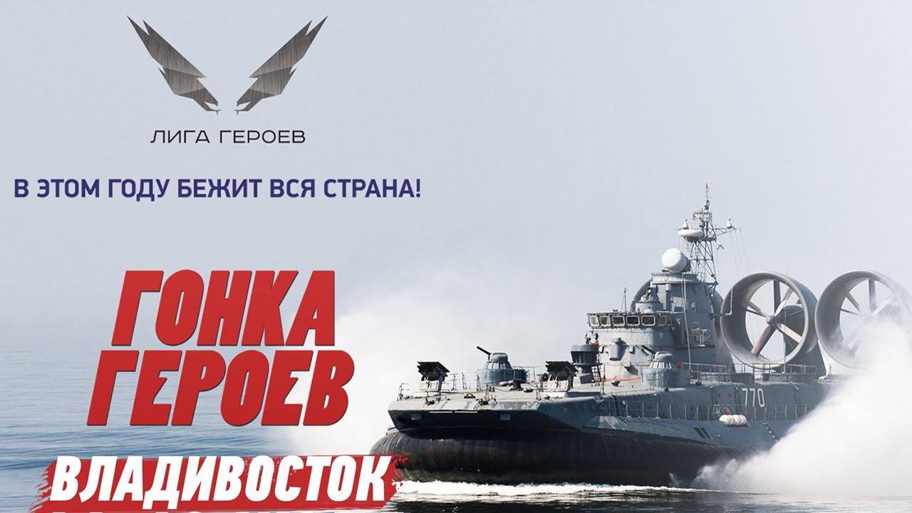 Гонка Героев 2015 Владивосток / The Race of Heroes 2015 Vladivostok