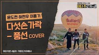 [이타카로 4일차-카파도키아에서] 다섯손가락-풍선 COVER by 윤도현 , 하현우, 이홍기