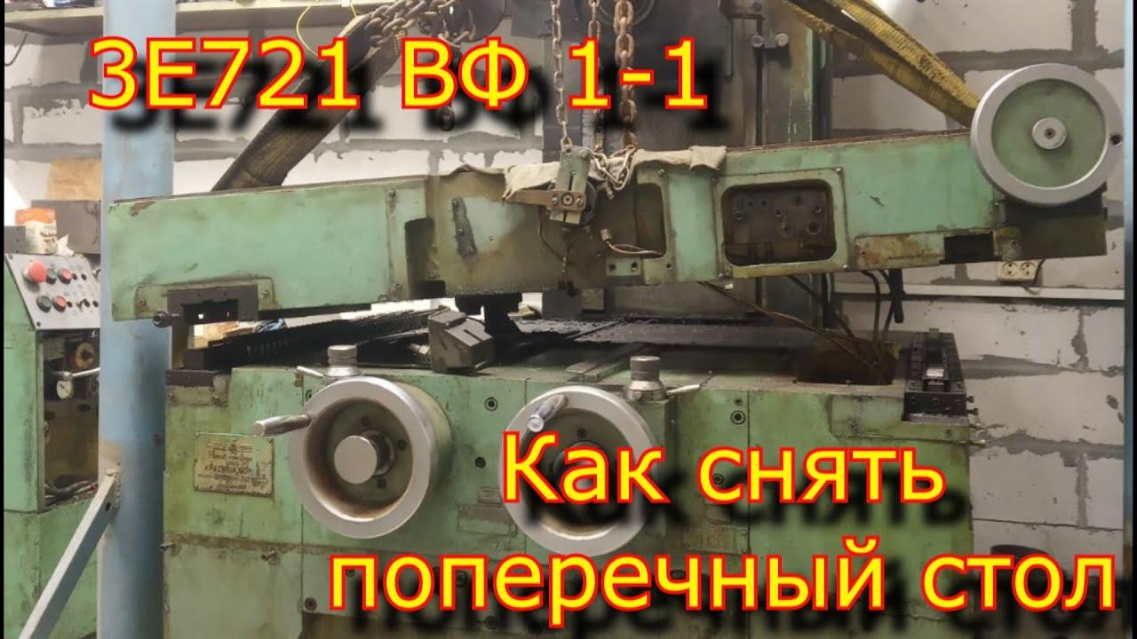 Плоскошлифовальный станок 3Е721 ВФ 1-1\ Как снять поперечный стол
