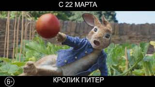 Кролик Питер, 6+