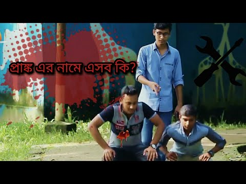 প্রাঙ্ক এর নামে এসব কি?|Bangla New Funny Video 2018|by Adda Bazz
