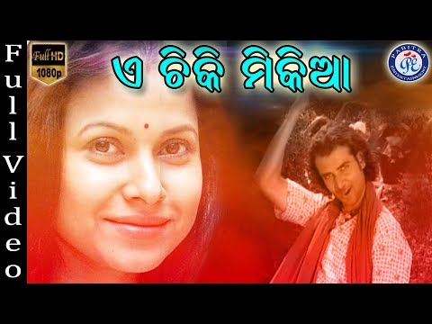Chiki Mikia - Superhit Odia Modern Song By Govinda Chandra And Ira Mohanty On Pabitra Entertainment