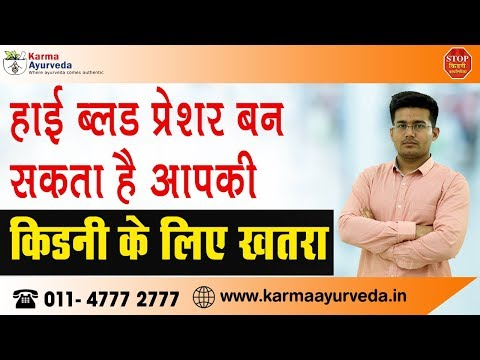how-to-control-high-blood-pressure-in-kidney-disease-|-ayurvedic-kidney-treatment-without-dialysis