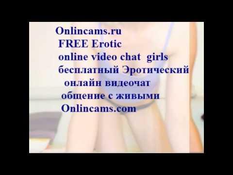 Виртуальный секс здесь любят девушки и парни. Эротический