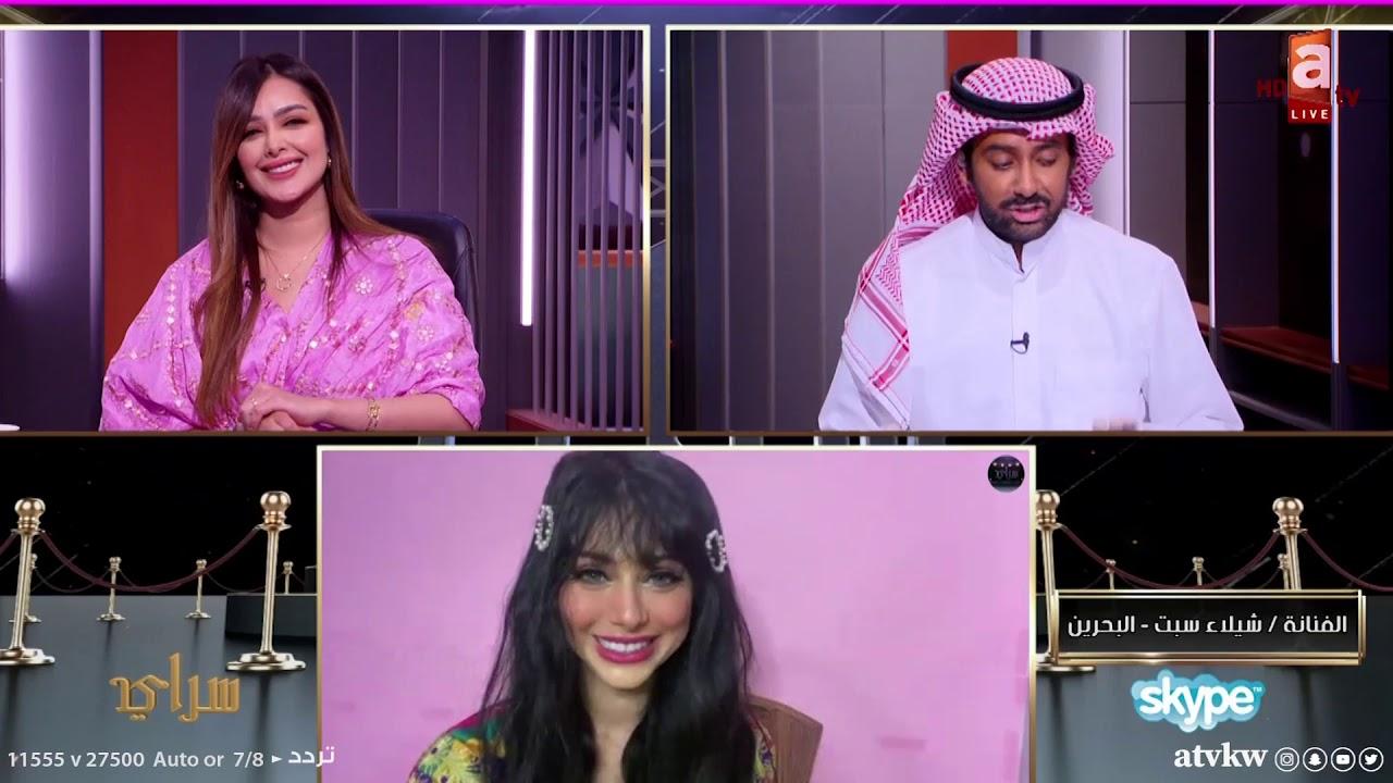 شيلاء سبت تكشف كواليس اعمالها في سراي مع صالح الراشد وريم النجم Youtube