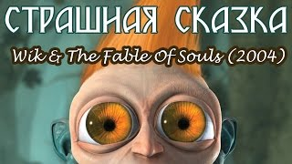 Обзор на игру: Wik & The Fable Of Souls, Windows, Xbox 360, 2004 г.