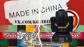 Китайські голови: 60W Led Moving Head Spot Light - Обертається з АлиЭкспресс AliExpress