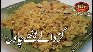 Winter Gurr Walay Chawal, میٹھے گڑ والے چاول Very Famous Punjabi Dish (Punjabi Kitchen)