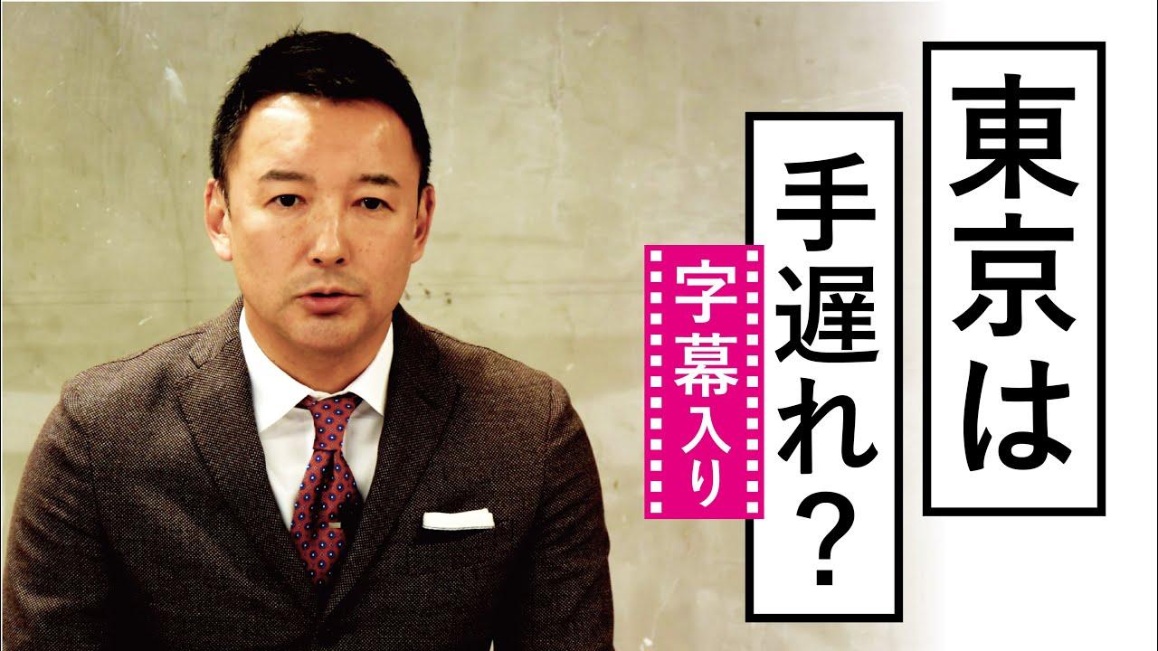 山本 太郎 コロナ