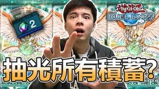 【遊戲王 DUEL LINKS】最新迷你卡包61抽! 惡魔鳥獸增強!  #30 thumbnail