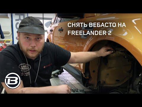 Ремонт дополнительного подогревателя Webasto Фрилендер 2 с 2.2 TD | Сервис Ленд Ровер LRBRO