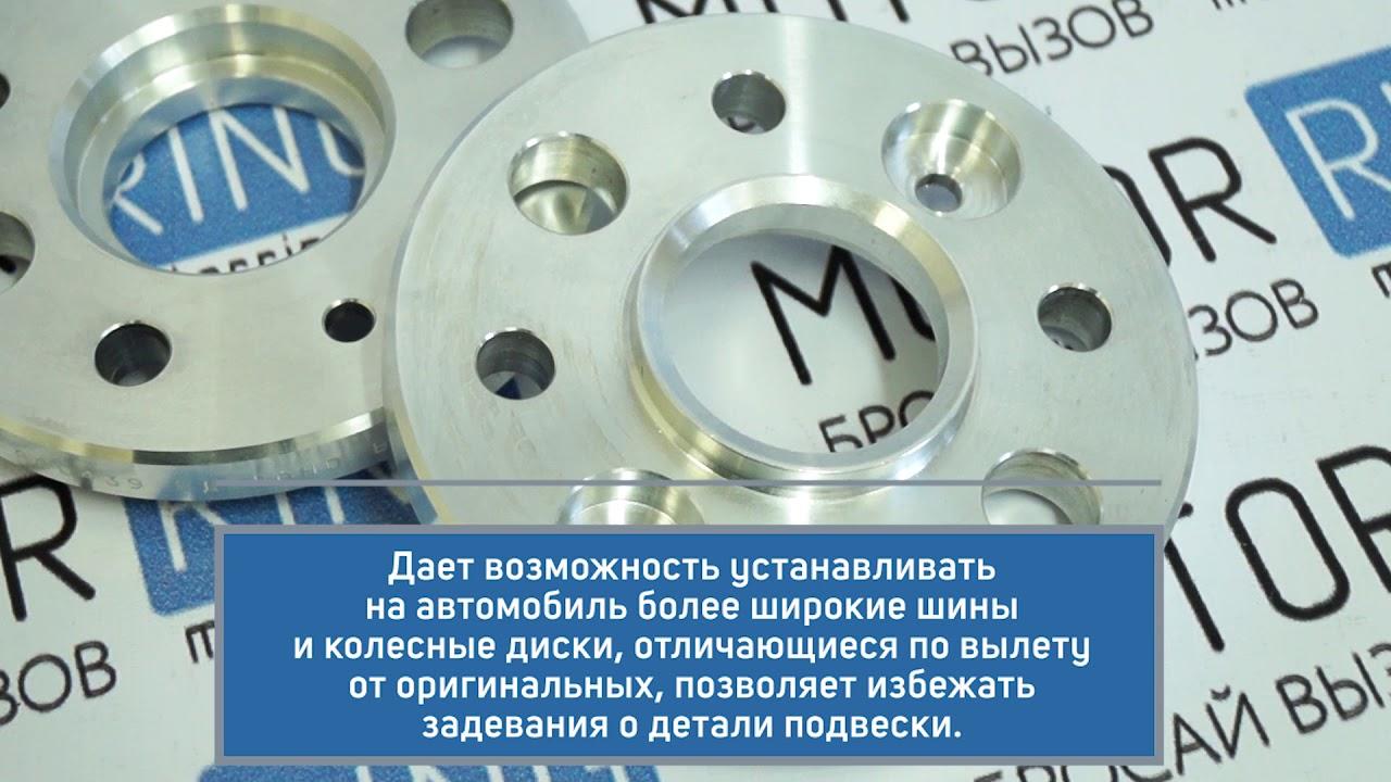 Проставки SS20 15мм для расширения колеи на ВАЗ 2108-2115, Калина, Приора, Гранта | MotoRRing.ru