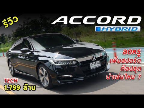 รีวิวเจาะลึก Honda Accord (G10) Hybrid TECH ท็อปสุด 1.799 ล้าน น่าเล่นมั้ย? มีอะไรให้บ้าง | Drive#89