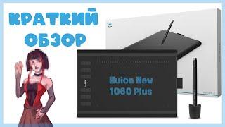 Обзор графического планшета с AliExpress (Huion New 1060 Plus) + SPEEDPAINT