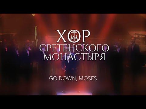 """Хор Сретенского монастыря """"Go Down, Moses"""" Солист - Вадим Зарипов"""