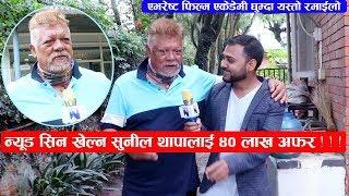 न्यूड सिन खेल्न सुनील थापालाई ४० लाख अफर ! Everest Film Academy घुम्दा यस्तो रमाईलो    Sunil Thapa