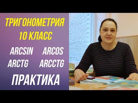 Арксинус, арккосинус, арктангенс и арккотангенс числа . Урок №2 . Тригонометрия . 10 - 11 класс .