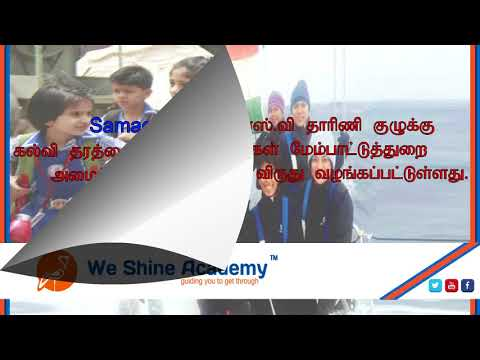 Daily Current Affairs in Tamil May 26th 2018   TNPSC, RRB, SI, SSC