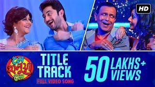 Le Halua Le Title Track from Bappi Lahiri (bengali film)