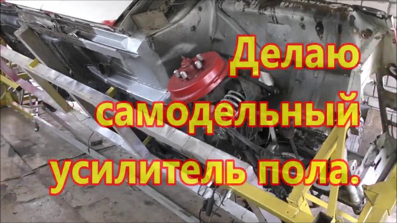 ГАЗ 24-10  Самодельный усилитель пола .