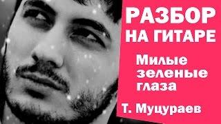 МИЛЫЕ ЗЕЛЕНЫЕ ГЛАЗА - разбор на гитаре (Тимур Муцураев) Армейская песня под гитару Без БАРРЭ
