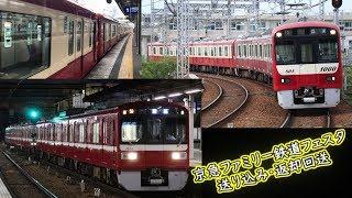 【京急】京急ファミリー鉄道フェスタ展示に伴う送り込み・返却回送