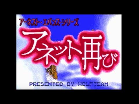 Mega-CD Longplay [044] Annet Futatabi