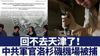 中共軍官隱瞞身份竊密 美國被捕|新唐人亞太電視|20200613