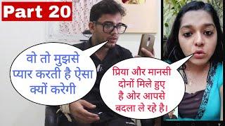 Mujhse pyar Karte The Muje Dhokha Kyu Denge Wo Video Calling Prank Gone Wrong With New Twist 2020