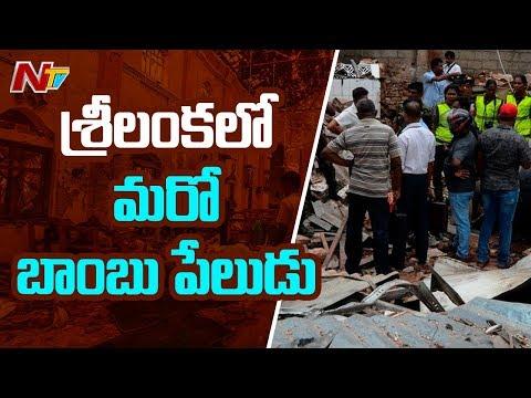 Breaking News : శ్రీలంకలో మరో బాంబు పేలుడు | Government to Declare National Emergency | NTV