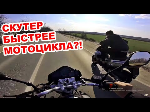 Stels Flex 250 Vs Gilera Runner 180 обзор