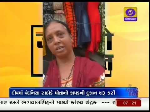 Woman of Diu starts her Business with the help of MUDRA loan | Pradhan Mantri MUDRA Yojana