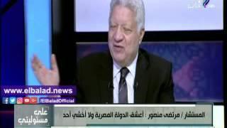 مرتضى منصور: 25 يناير أسوأ يوم في تاريخ مصر.. وما حدث ثورة مجرمين.. فيديو