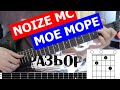 Noize MC Мое море Lesson My Sea mp3