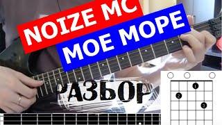 Noize MC - Мое море (lesson) my sea