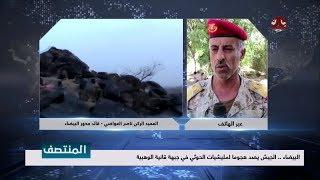 البيضاء .. الجيش يصد هجوما لمليشيات الحوثي في جبهة قانية الوهبية