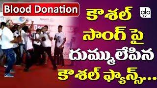 Kaushal Army Dance On Kaushal Song | Blood Donation | Bigg Boss 2 Telugu | Alo TV Channel
