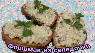ФОРШМАК (РУБЛЕННЫЙ ) из СЕЛЕДОЧКИ очень вкусный, сочный, нежный...