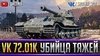 VK 72.01 (K) - УБИЙЦА ТЯЖЕЛЫХ ТАНКОВ В WOT !