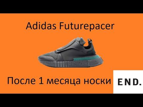 Мои Adidas futurepacer после месяца носки!