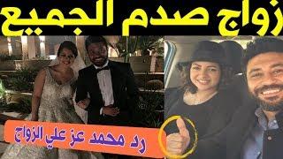حقيقة زواج منى فاروق ومحمد عز بعد انتشار صورة حفل الزفاف