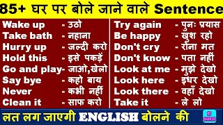 85 Daily Use Sentences / एक बार सुनने से हो जाएँगे याद / English Speaking Practice / Spoken English
