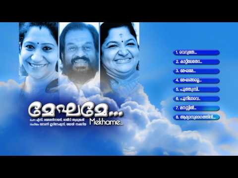 മേഘമേ | MEGHAME | Album Songs Malayalam | K.J.Yesudas | K.S.Chithra | Sujatha